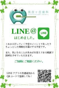line%ef%bc%a0